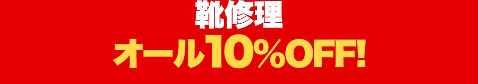 靴修理オール10%オフ!